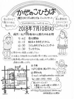 180710hirobainfo.jpg